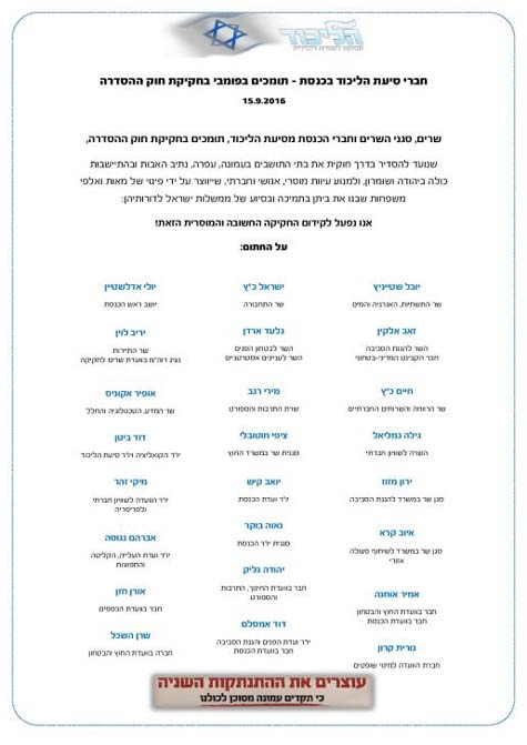 Likud MKs petition to save Amona