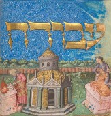 Illustration (detail) from The Book of Divine Service From the Mishneh Torah of Maimonides. Illumination attributed to the Master of the Barbo Missal Scribe: Nehemiah for Moshe Anau be Yitzchak Northern Italy, ca. 1457. Tempera, gold leaf and ink on parchment; 346 folios Folio: 9 × 7¼ in. (22.7 × 18.4 cm). © The Metropolitan Museum of Art, New York.