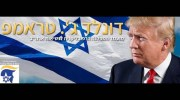 Trump's Hebrew Facebook banner.
