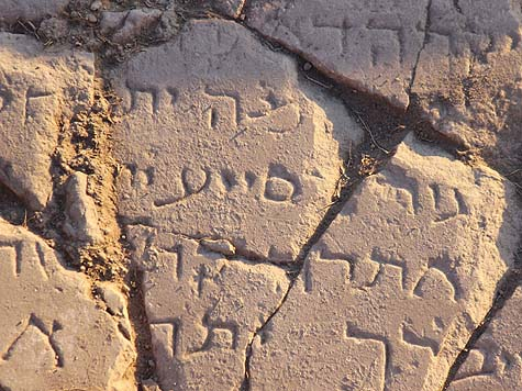 marble tablet with Hebrew inscription