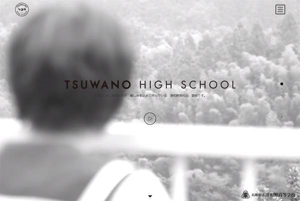 島根県立津和野高等学校|文教の里で学ぶ