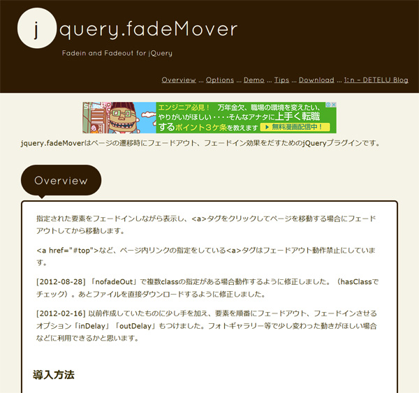 jquery.fadeMover---Fadein-and-Fadeout-for-jQuery