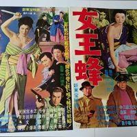 映画ポスター「毒婦高橋お伝」「女王蜂」atヴィンテージ