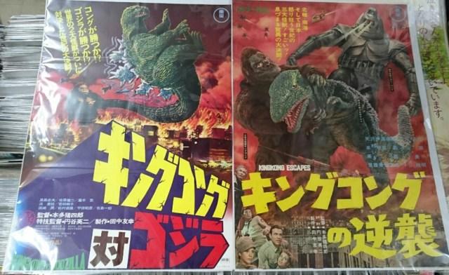 キングコングの逆襲・キングコング対ゴジラ 映画ポスター