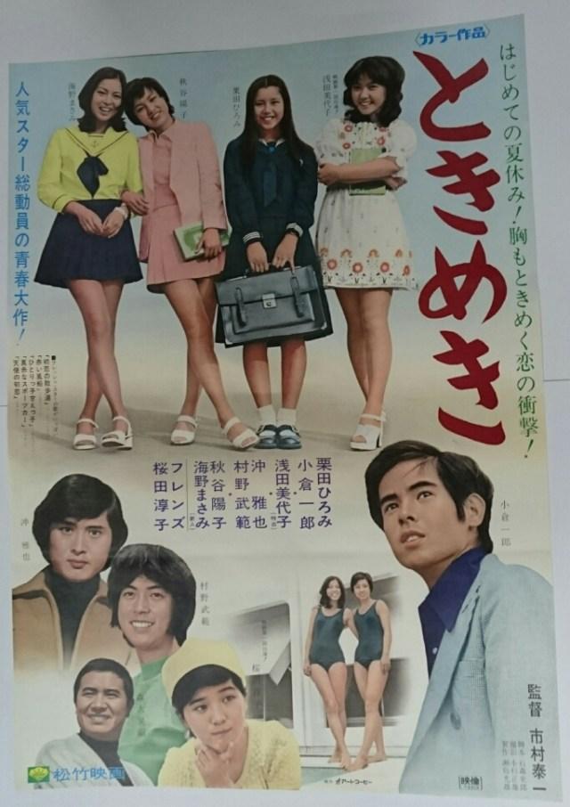 栗田ひろみ・浅田美代子 映画ポスター「ときめき」 神保町ヴィンテージ