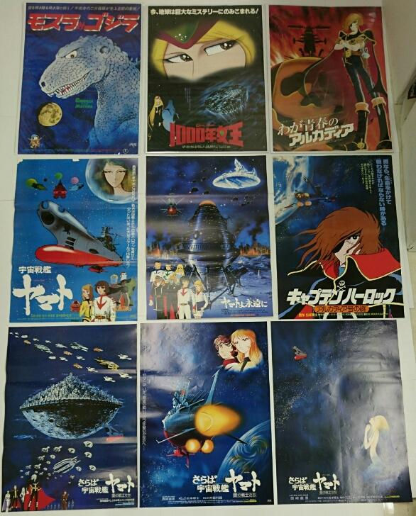 第14回ポスター博覧会@ヴィンテージ「昭和のアニメ」大会 神保町ヴィンテージ8