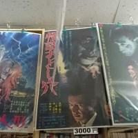 展示1第15回ポスター博覧会atヴィンテージ「日本の怪奇映画」大会 神保町ヴィンテージ