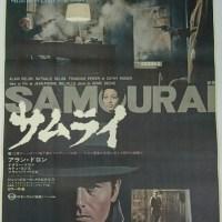 「サムライ」アランドロン 映画ポスター 神保町ヴィンテージ