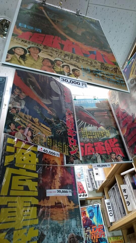 展示11 第20回ポスター博覧会atヴィンテージ 「怪獣・ヒーロー・特撮映画大会」 神保町ヴィンテージ