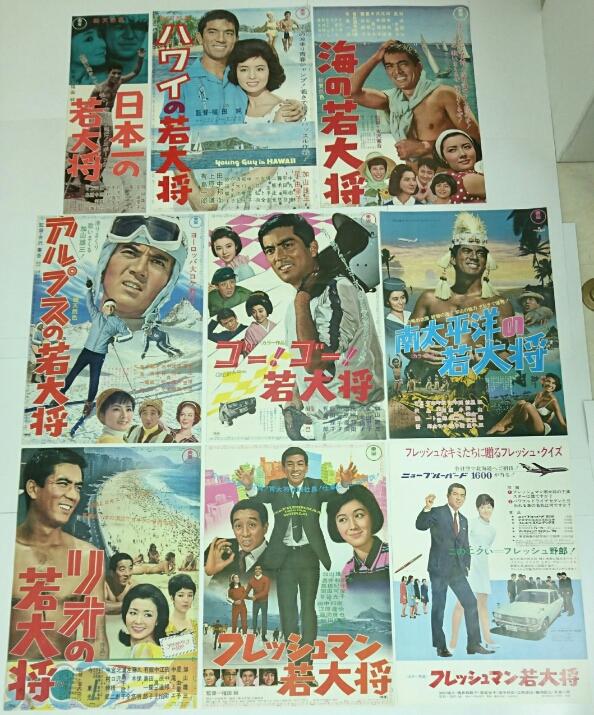 第27回ポスター博覧会atヴィンテージ「若大将シリーズ」大会1