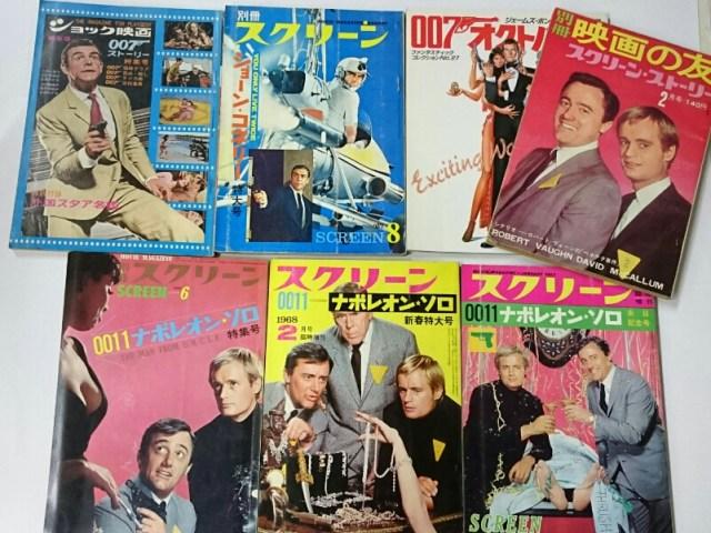 007シリーズ 0011ナポレオンソロ 神保町ヴィンテージ