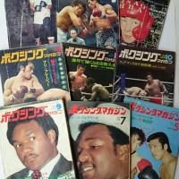 ボクシングマガジン初期B5版 神保町ヴィンテージ1