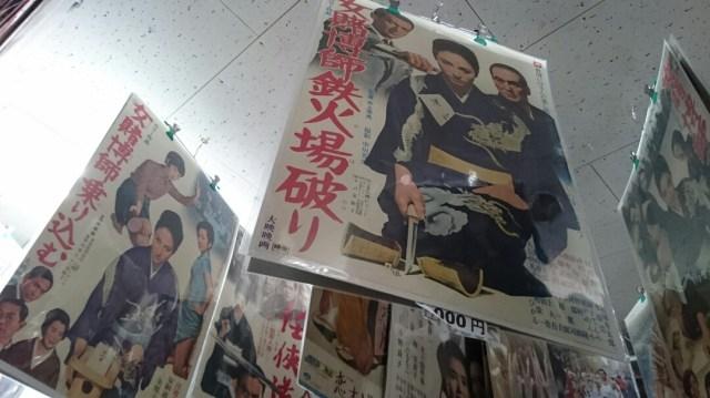 展示:第31回ポスター博覧会atヴィンテージ「追悼・女賭博師・江波杏子」大会 神保町ヴィンテージ4