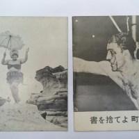 寺山修司 天井桟敷 パンフ入荷 神保町ヴィンテージ1