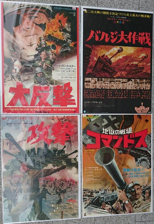 洋画ポスター博覧会atヴィンテージ特別編其の二「戦争映画」大会 神保町ヴィンテージ3