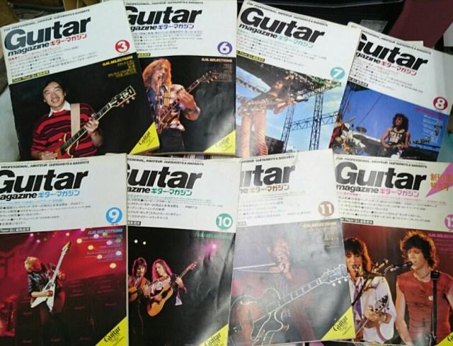 ギターマガジン80年代大量買取! 神保町ヴィンテージ2