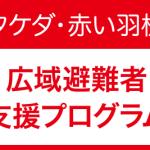 takeda_akaihane