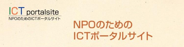 NPOのためのICTポータルサイト