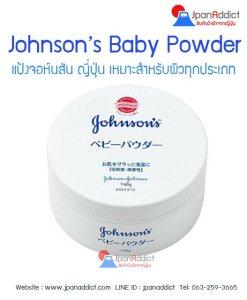 Johnson's Baby Powder แป้งจอห์นสัน ญี่ปุ่น