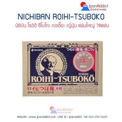 NICHIBAN-ROIHI-TSUBOKO-Medicated-Big-Hot-Patch-Pain