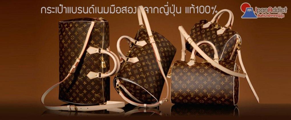 กระเป๋าหลุยส์มือสอง