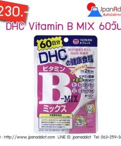 DHC Vitamin B MIX ดีเอชซี วิตามินบีรวม 60วัน