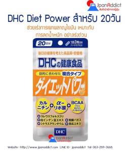 DHC Diet Power (ไดเอท พาวเวอร์) สำหรับ 20วัน