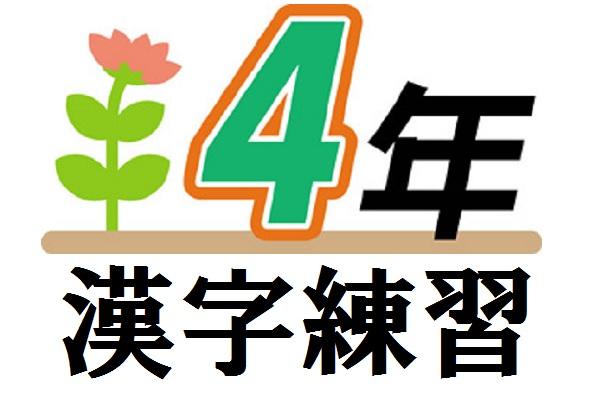 小学4年生の漢字練習プリント ...