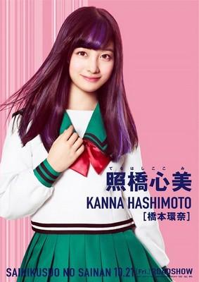 Kanna Hashimoto alias Kokomi Teruhashi