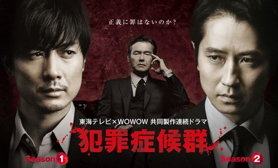 Criminal_Syndrome_Season_1 drama