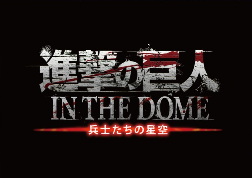 Shingeki no Kyojin IN THE DOME