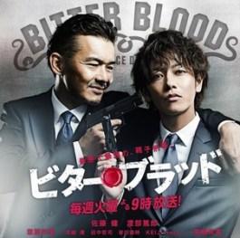 Bitter_Blood-p1