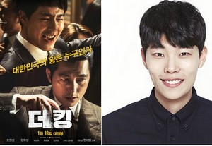 Ryoo_Joon-Yeoltheking