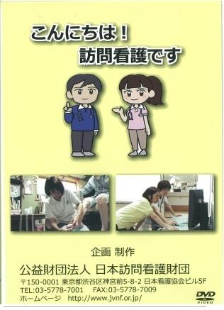 DVD版「こんにちは!訪問看護です」