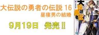 伝説の勇者の伝説16発売