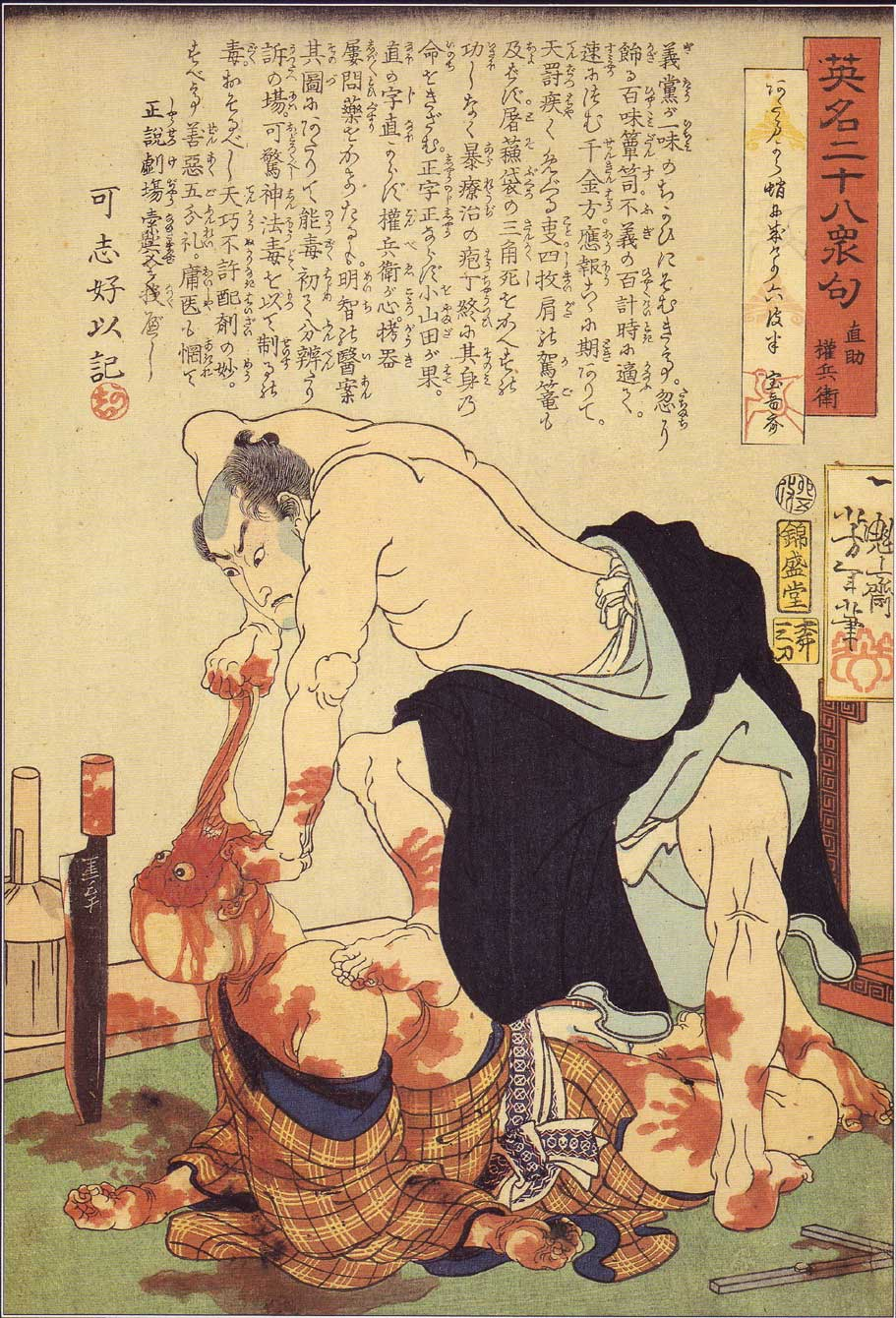 Tsukioka Yoshitoshi, Naosuke Gombei ripping off a face