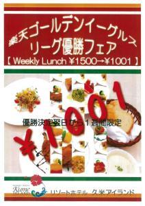 Weekly Lunchi