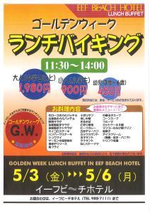 GW ランチバイキング