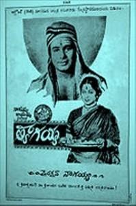The Actress of Yore – B Jayamma