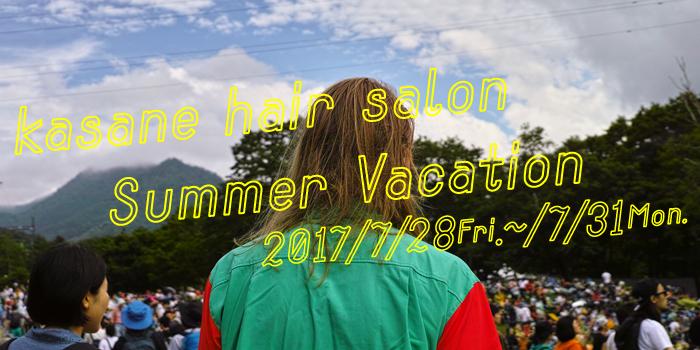 2017夏web