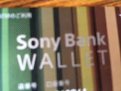 マイナス金利導入で、ネット銀行に切り替えてみた