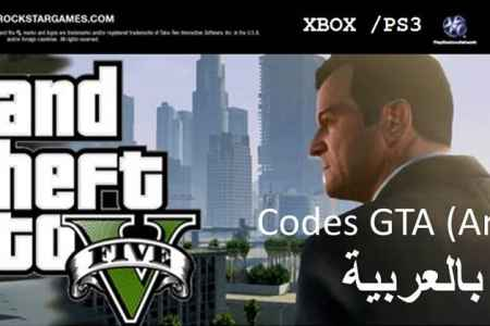 mainbanner1 codes gta arabe