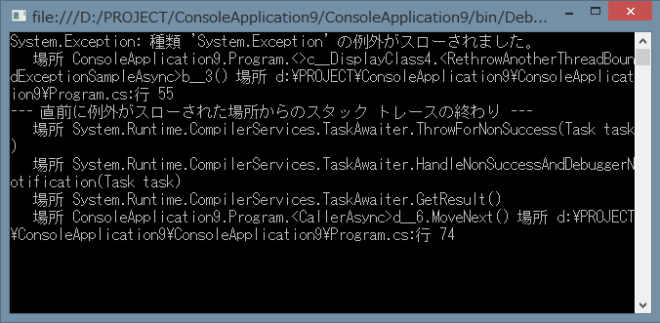 asyncexception8