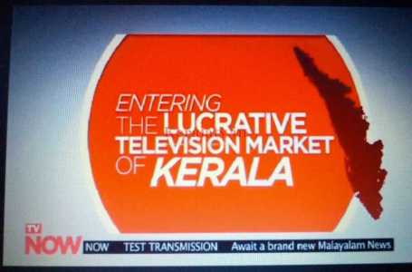TV Now Channel