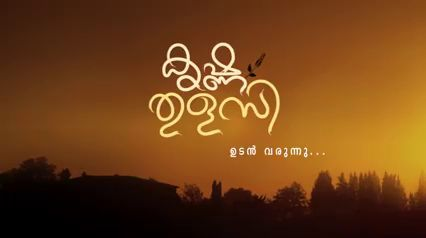 Krishnathulasi New Malayalam Television Serial On Mazhavil Manorama