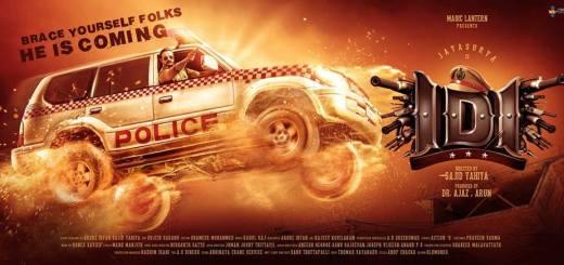 IDI Malayalam Movie Rights