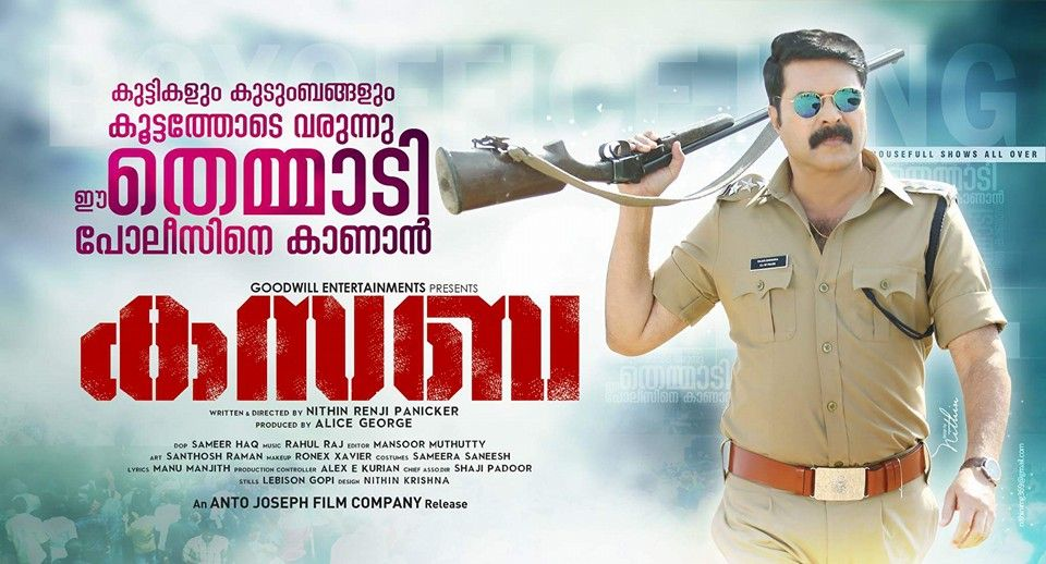 Surya TV 2016 Onam Premier Malayalam Movies List