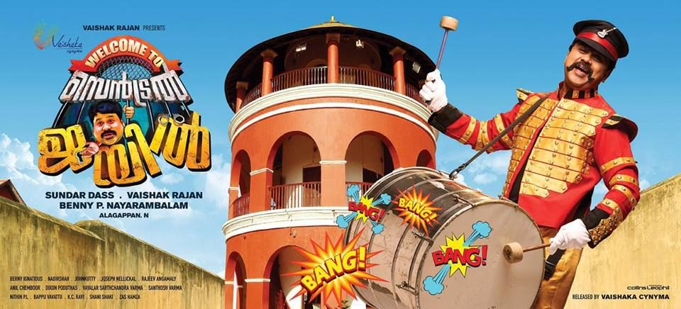 Welcome to Central Jail Satellite Rights Purchased By Surya TV
