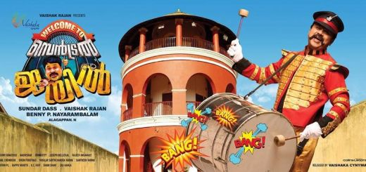 Welcome to Central Jail Malayalam Movie