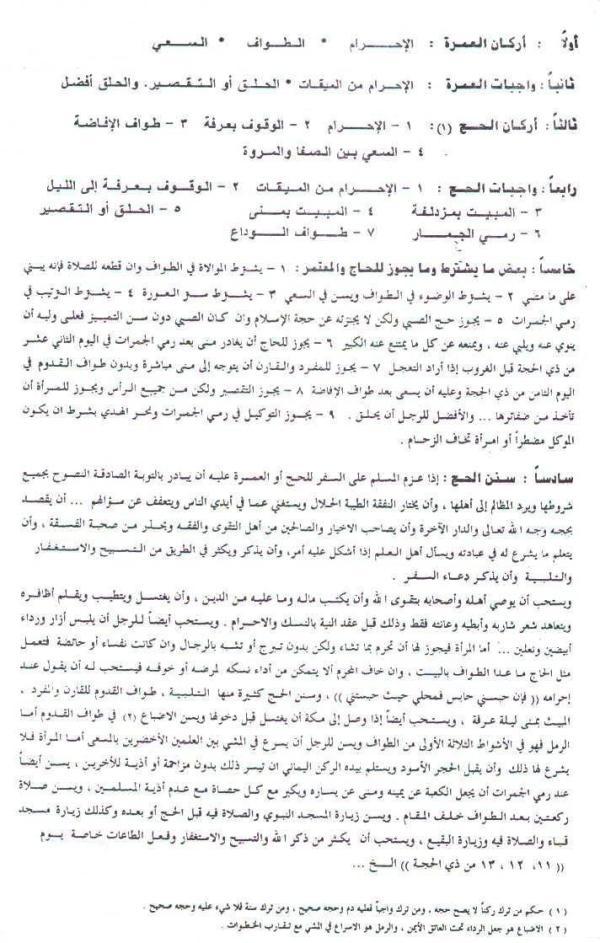 معلومات الحج معلومات الحج والعمره haj2.jpg